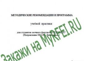 Отчеты по учебной практике для студентов экономистов МГИУ Заказать отчет по практике