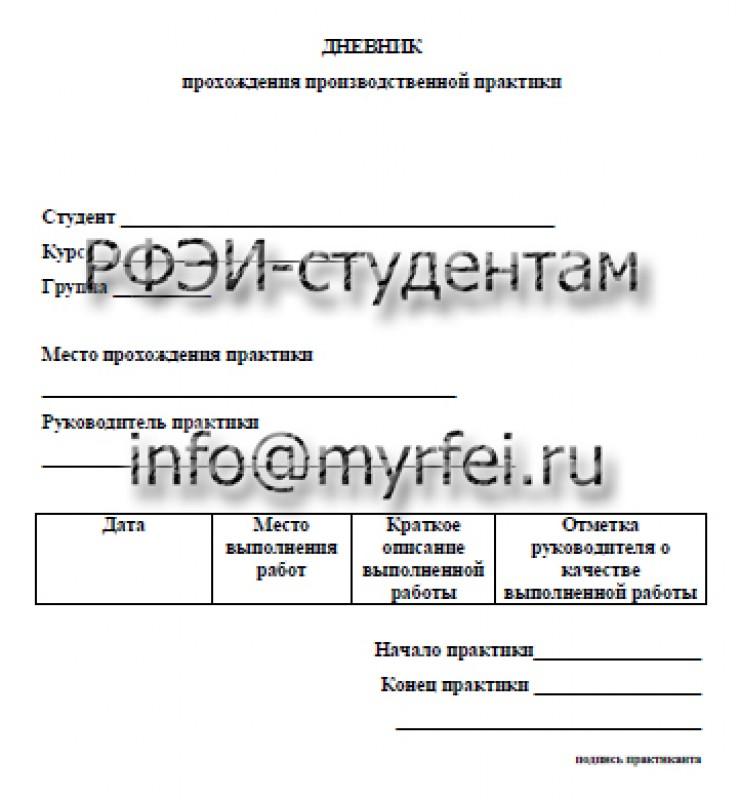 Для бакалавров РФЭИ Отчет по производственной практике по менеджменту Для студентов бакалавров РФЭИ на заказ дневник производственной практике по менеджменту