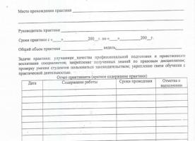 Отчет по практике в суде Отчет по практике в суде на заказ