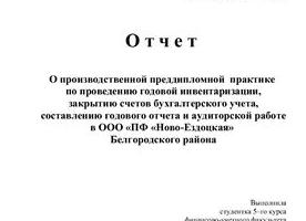 Отчет пр практике бухгалтера Отчет по практике бухгалтера