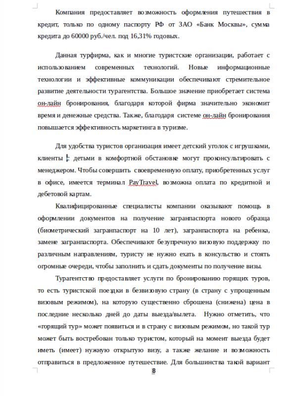 Отчет по практике в турфирме Отчет по практике в турфирме на заказ