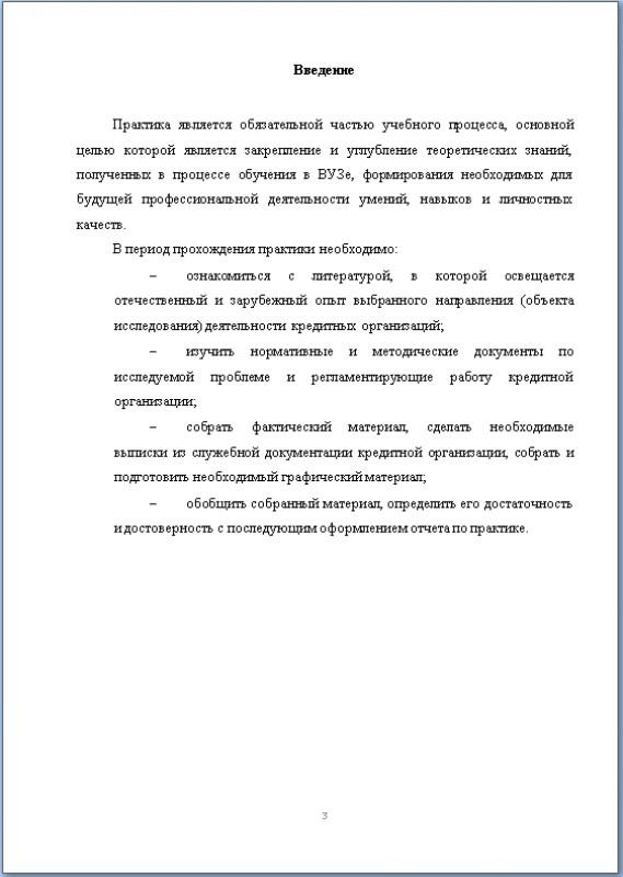 Практика ВГУ Отчет по практике в Воронежский Государственный  Введение отчета по практике ВГУ