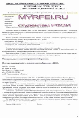 РФЭИ преддипломная практика Отчет по практике в РФЭИ на заказ Преддипломная практика и отчет РФЭИ в Курск