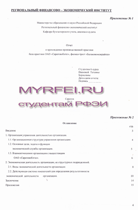 РФЭИ преддипломная практика Отчет по практике в РФЭИ на заказ Написание отчета о преддипломной практике РФЭИ для студентов Курска