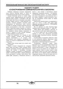 """...то это  """"О конструировании современного бухучета и биологии """" и  """"Кругообороты активов на схеме Аксенова """"."""