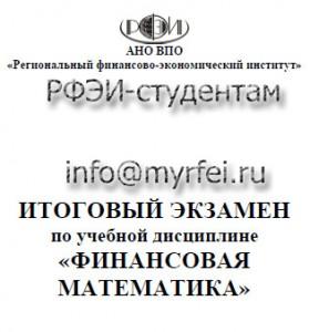 Итоговый экзамен по дисциплине «Финансовая математика» РФЭИ
